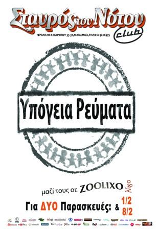 YPOGEIA 1