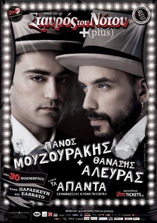 mouzourakis-alevras-afisa