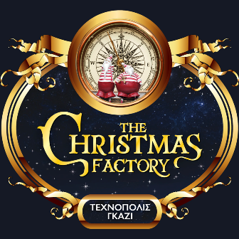 TheChristmasFactorypng