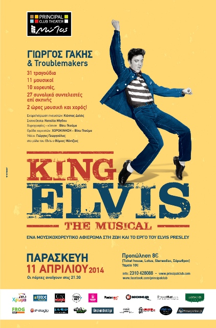 Elvis Poster - PREVIEW 1