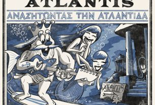 Search for Atlantis