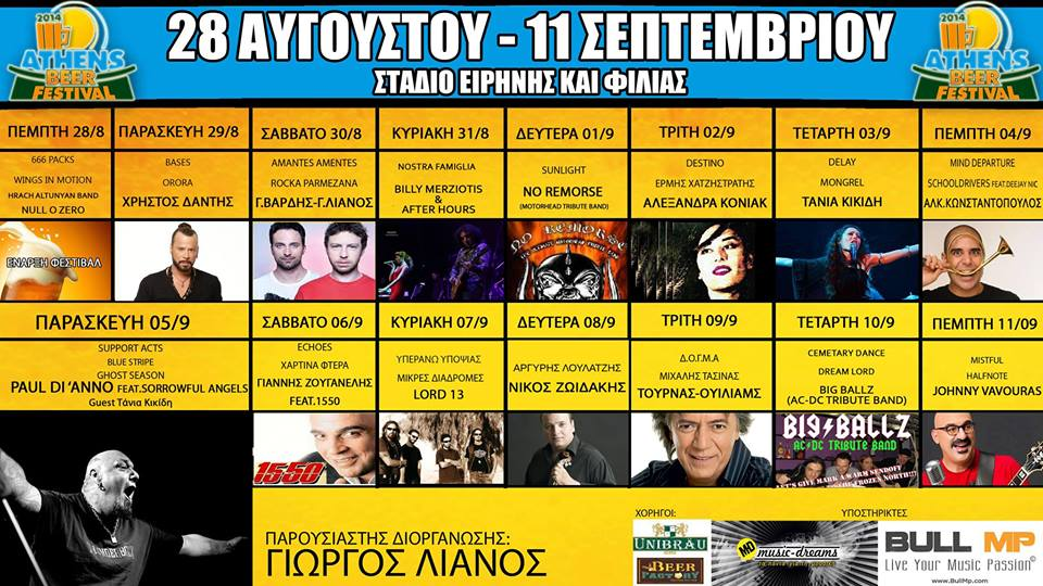 athens beer festival poster updated