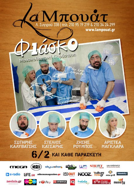 FINAL-Fiasko-Poster-Web-Opt-Fix-72ppi-RGB