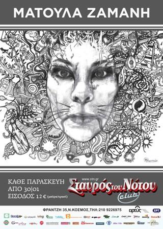 Matoula Zamani Poster-low
