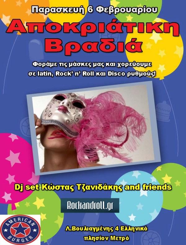 apokriatiko party edited-1