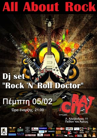 ALL ABOUT ROCK - AFISSA MIKRH