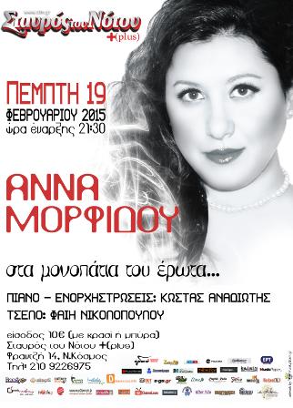 Anna Morfidou afisa - 1 -