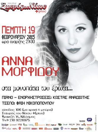 Anna Morfidou-low