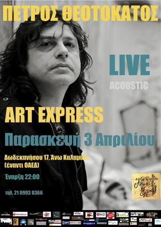 art express poster small