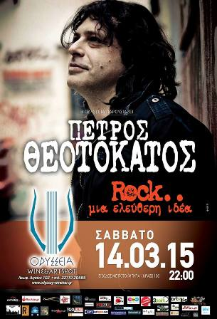 poster chios