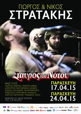 Stratakia-poster-low