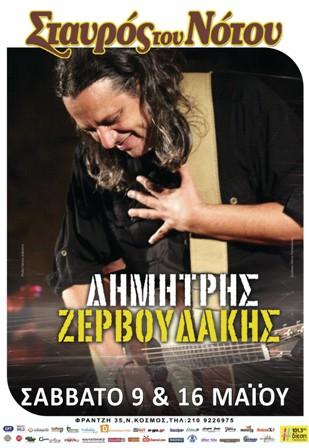 ZERV-low