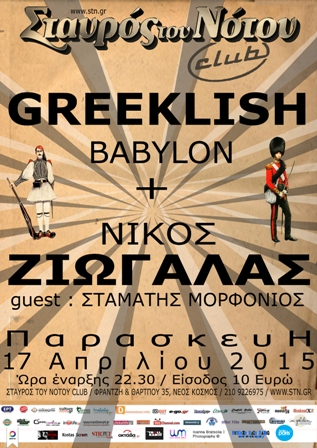 greeklish ziogalas final -17aprili-low
