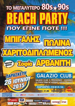 80s BEACH PARTY