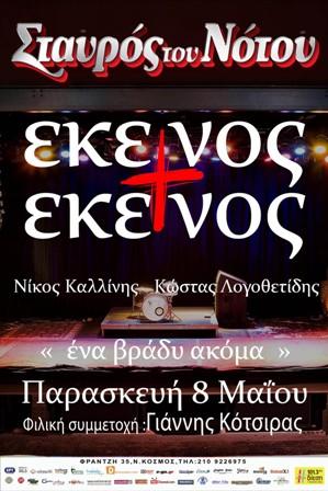 EKEINOS-low