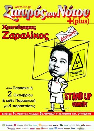 ZaralikosF