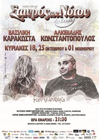 Αφίσα.Καρακώστα Κωνσταντόπουλος.ΣΤΝ - web