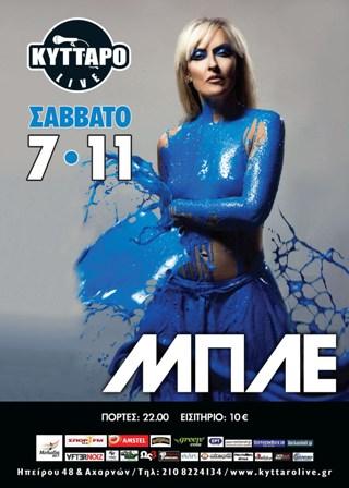 Blue Kyttaro 7 Nov web