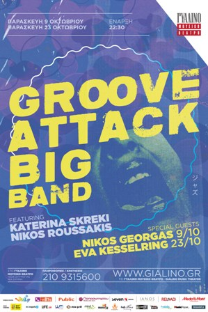 PREVIEW groove-attack-kamara-1x150m