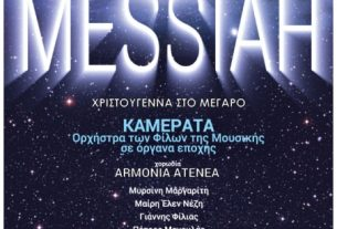 messiah 9921-A4-3 expanded