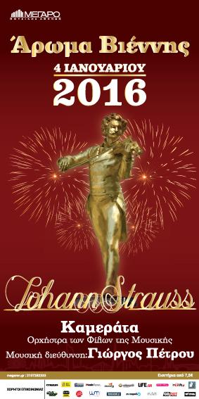 Banner-Strauss-100x200