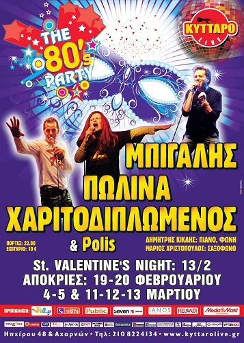 the 80s party 2016 web