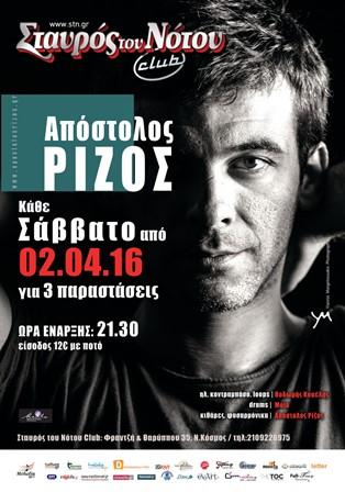 Rizos2016