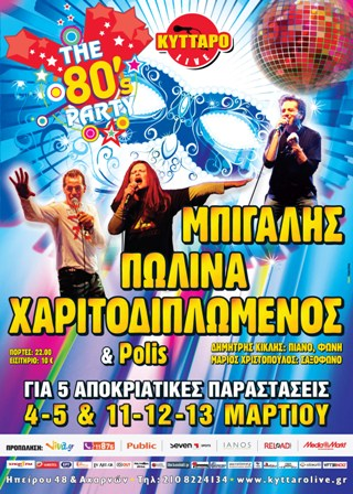 The 80s Party Martios 16