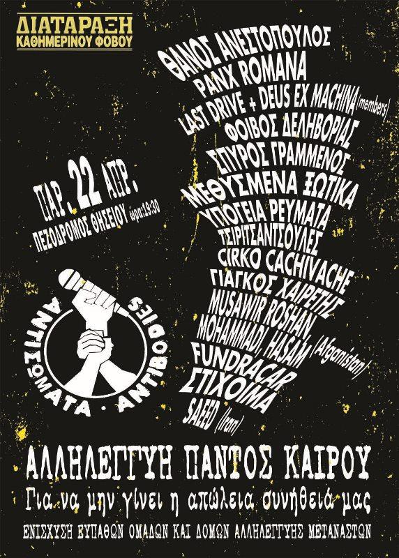 Antisomata Live Thisio 22-4-2016