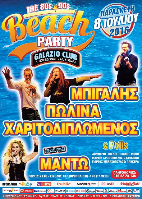 Beach Party 8 July for web