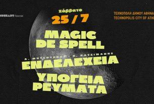 MAGIC DE SPELL -ΕΝΔΕΛΕΧΕΙΑ - ΥΠΟΓΕΙΑ ΡΕΥΜΑΤΑ