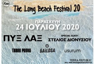 Long Beach Festival 2.0