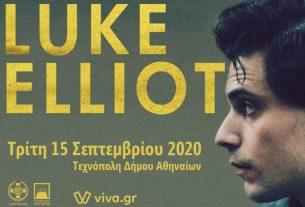 Ο Luke Elliot στη Τεχνόπολη Δήμου Αθηναίων