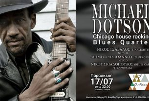MICHAEL DOTSON Chicago house rocking Blues Quartet live στον Ορφέα