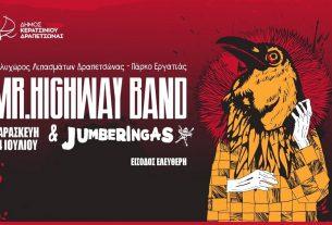 Mr. Highway Band & Jumberingas @ Πολυχώρος Λιπάσματα