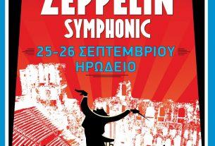 Οι μεγαλύτερες επιτυχίες των Led Zeppelin στο Ηρώδειο!