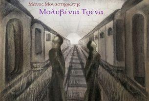 Μάνος Μοναστηριώτης - Μολυβένια Τρένα