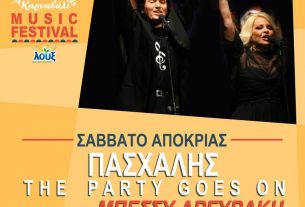 Patras Carnival Music Festival - Πασχάλης ''The Party Goes on'', Special Guest Μπέσσυ Αργυράκη