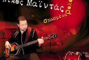 Έφυγε από τη ζωή ο Νίκος Μαϊντάς, πρώην μέλος και τραγουδιστής των θρυλικών Magic de Spell...