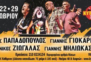 Λάκης Παπαδόπουλος, Γιάννης Γιοκαρίνης, Νίκος Ζιώγαλας και Γιάννης Μηλιώκας live στο Κύτταρο!