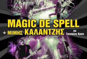 MAGIC DE SPELL & ΜΙΜΗΣ ΚΑΛΑΝΤΖΗΣ (ex Τσοπάνα Rave) - ΓΥΜΝΑ ΚΑΛΩΔΙΑ LIVE στο ΚΥΤΤΑΡΟ!