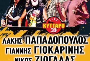 Λάκης Παπαδόπουλος, Γιάννης Γιοκαρίνης, Νίκος Ζιώγαλας και Γιάννης Μηλιώκας στο Κύτταρο!