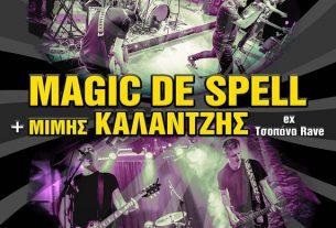 MAGIC DE SPELL & ΜΙΜΗΣ ΚΑΛΑΝΤΖΗΣ ex Τσοπάνα Rave, ΓΥΜΝΑ ΚΑΛΩΔΙΑ live στο Κύτταρο!